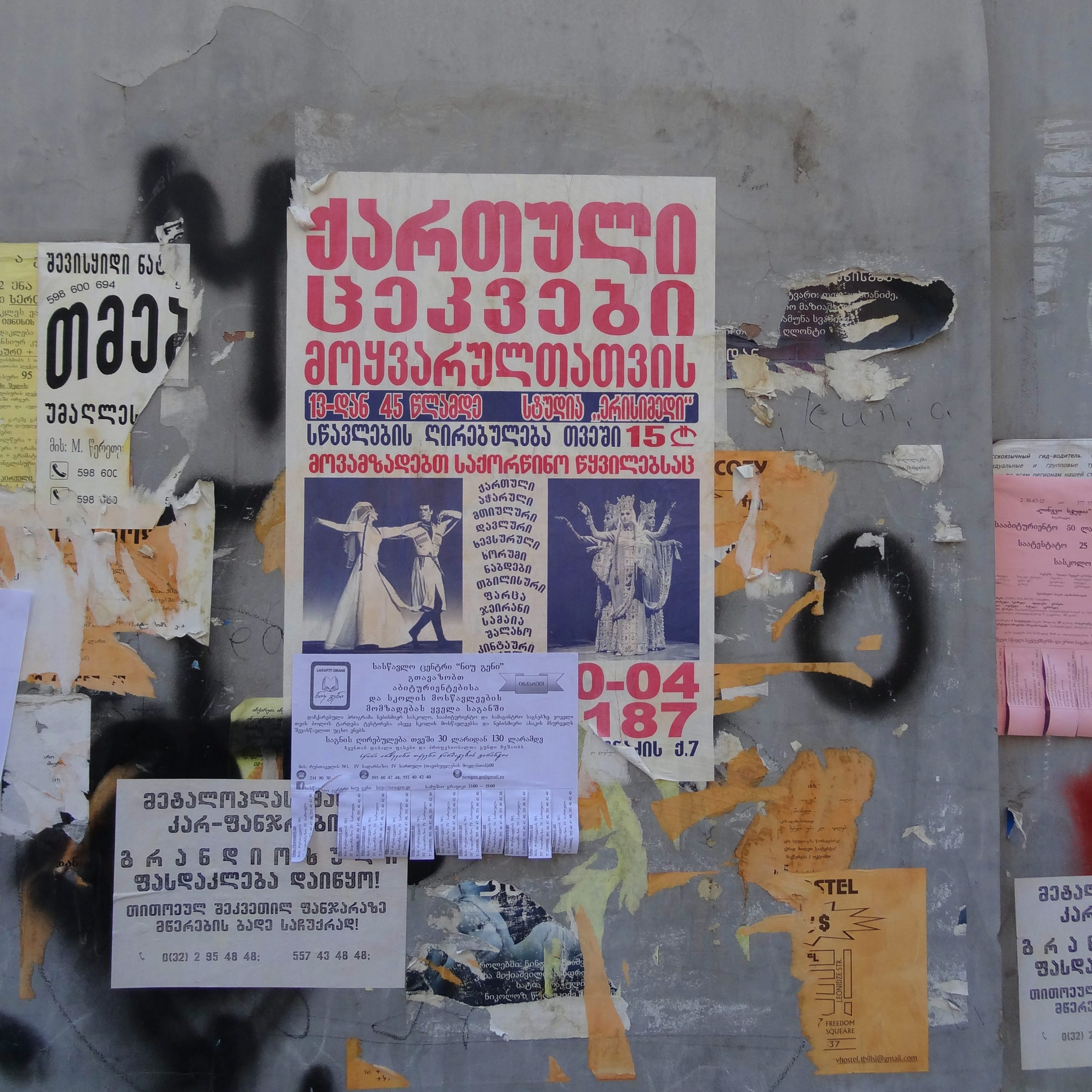 Tino Schlench - Literaturpalast - Tiflis - plakatierte Wand